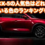 マツダ新型CX-5の人気色・カラーをランキング形式で発表!