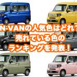 ホンダ新型N-VANの人気色・カラーをランキング形式で発表!