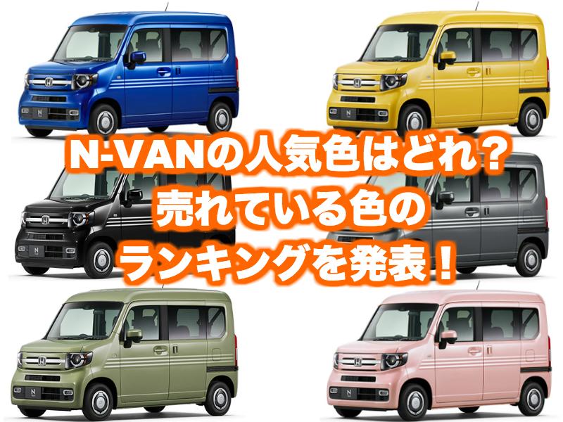 N-VAN_カラートップ