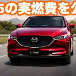 マツダ新型CX-5の実燃費を公開!高速では悪いのか?