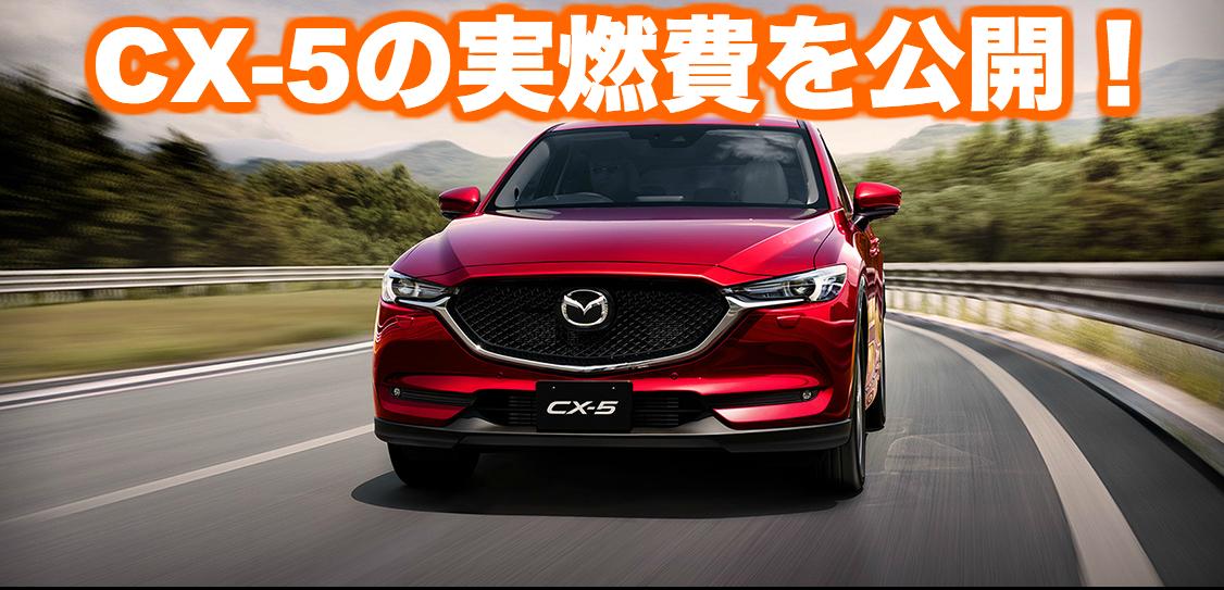CX-5_燃費トップ