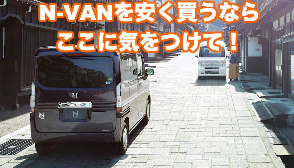 N-VAN試乗_安く買う