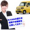 N-VAN_値引きトップ