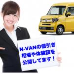 ホンダ新型N-VANの値引き体験談をレポート。値引き相場や限界はいくら?