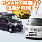 ホンダ新型N-VANの納期の最新情報