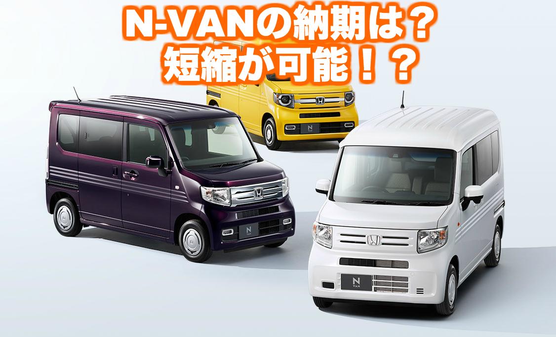 N-VAN_納期トップ