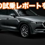 マツダ新型CX-5の試乗レポート。ガソリン車とディーゼル車を徹底比較