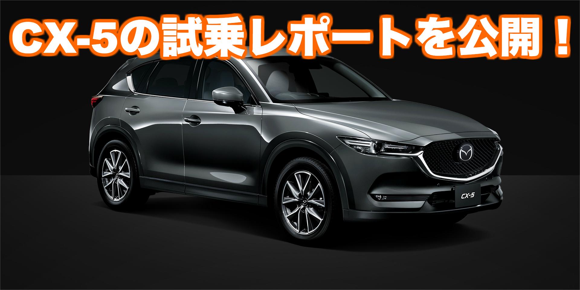 CX-5_試乗トップ