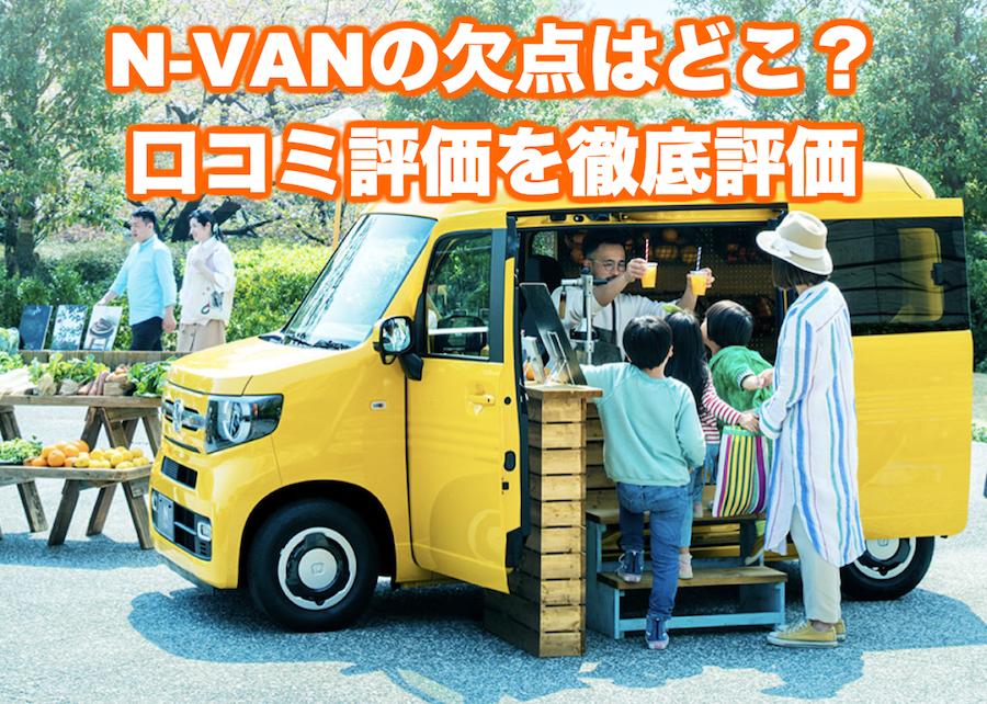 N-VAN_口コミトップ