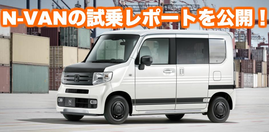 N-VAN_試乗トップ