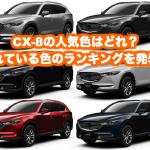 マツダ新型CX-8の人気色・カラーをランキング形式で発表!