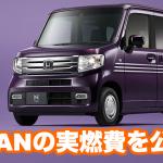 ホンダ新型N-VANの実燃費を公開!高速では悪いのか?
