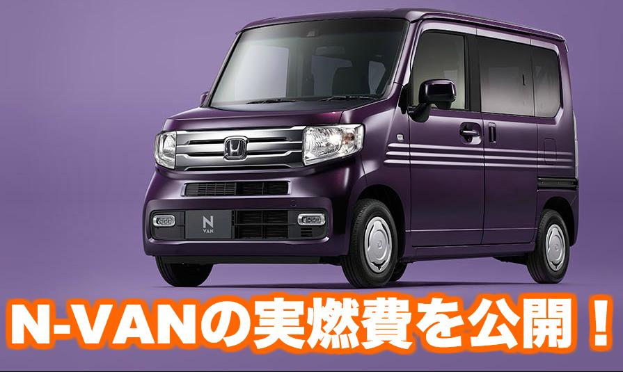 N-VAN_燃費トップ