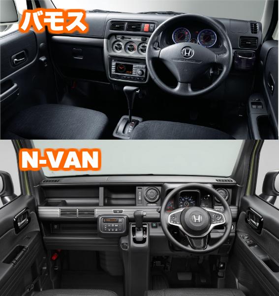 N-VAN試乗_内装比較