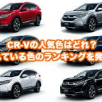 ホンダ新型CR-Vの人気色・カラーをランキング形式で発表!