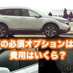 ホンダ新型CR-Vでオススメの人気オプションはこれ!