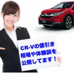 ホンダ新型CR-Vの値引き体験談をレポート。値引き相場や限界はいくら?