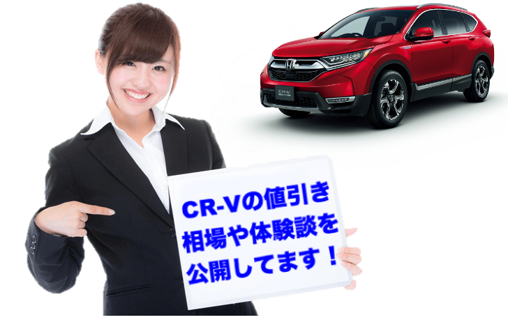 CR-V_値引きトップ