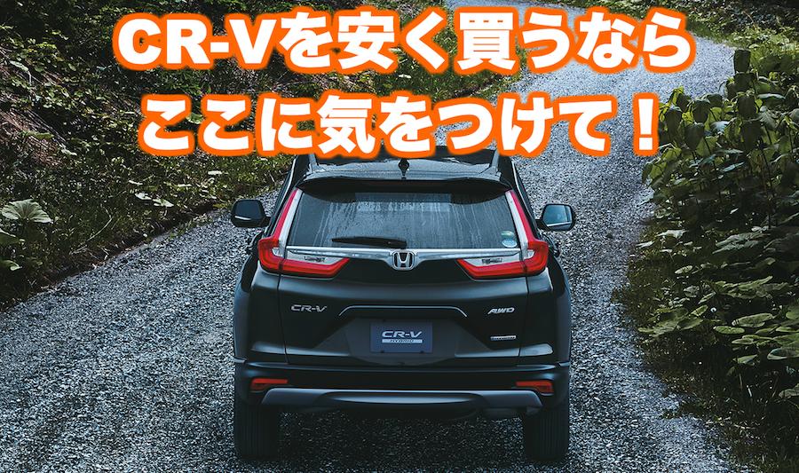 CR-Vグレード_安く買う