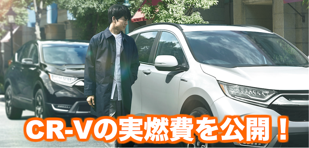 CR-V_燃費トップ