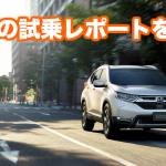 ホンダ新型CR-Vの試乗レポート。ガソリンターボ車とハイブリッド車を徹底比較