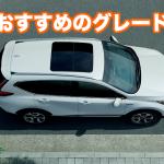 ホンダ新型CR-Vでおすすめの人気グレードはこれ!グレードごとの違いも徹底検証