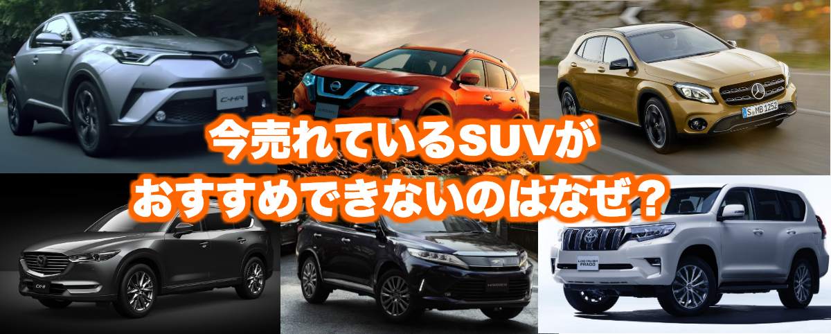 SUVおすすめ_トップ