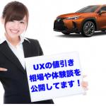 新型レクサスUXの値引き体験談をレポート。値引き相場や限界はいくら?