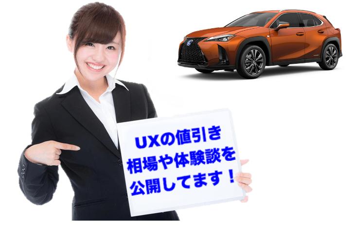 レクサスUX_値引きトップ1