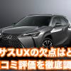 UX_口コミトップ