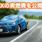 新型レクサスUXの実燃費を公開!高速では悪いのか?