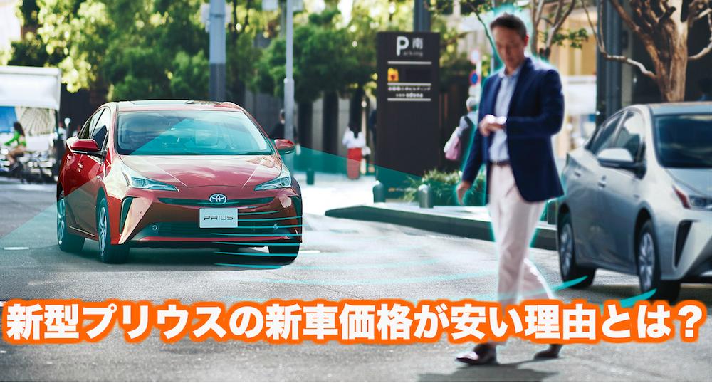プリウス_新車価格が安いトップ