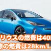 プリウス実際の燃費は28kmトップ