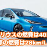 新型プリウスの燃費は40km/L。実際の燃費は28km/L!?