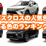 三菱新型エクリプスクロスの人気色・カラーをランキング形式で発表!