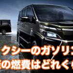 新型ヴォクシーのガソリン車は実際の燃費が良い?悪い?