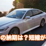 トヨタ新型クラウンの納期の最新情報