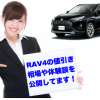RAV4_値引きトップ