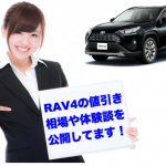 トヨタ新型RAV4の値引き体験談をレポート。値引き相場や限界はいくら?