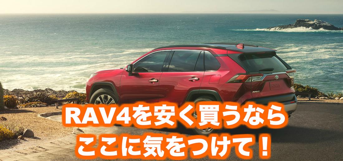 RAV4オプション_安く買う