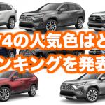 トヨタ新型RAV4の人気色・カラーをランキング形式で発表!
