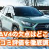 RAV4_口コミトップ