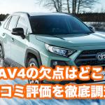 欠点はここ!トヨタ新型RAV4の口コミ・評価をガチ調査