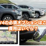 トヨタ新型RAV4でオススメの人気オプション・ナビはこれ!