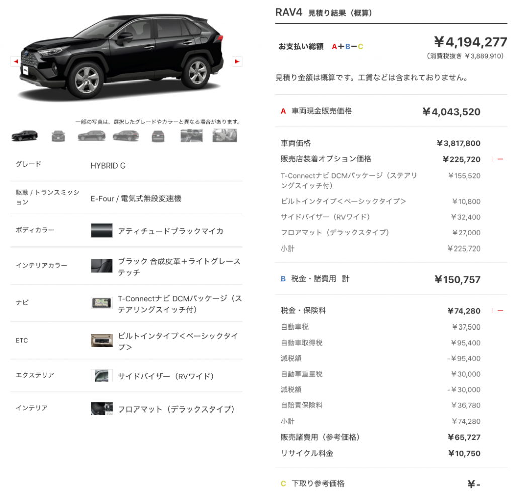 RAV4ハイブリッドGトヨタ ご購入サポート _ 見積りシミュレーション _ トヨタ自動車WEBサイト
