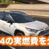 RAV4_燃費トップ