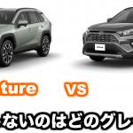 トヨタ新型RAV4のグレードの違いはここ!人気のAdventureとGを徹底比較