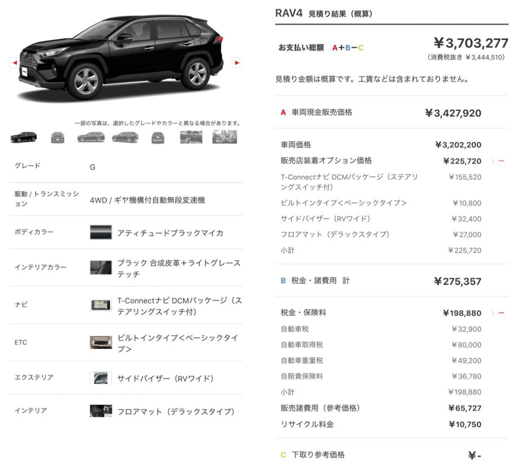 RAV4Gトヨタ ご購入サポート _ 見積りシミュレーション _ トヨタ自動車WEBサイト