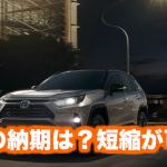トヨタ新型RAV4の納期の最新情報