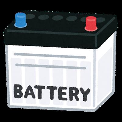 車_バッテリー交換